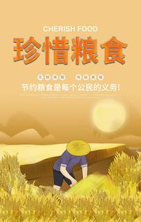 手绘创意珍惜粮食传统美德宣传海报设计