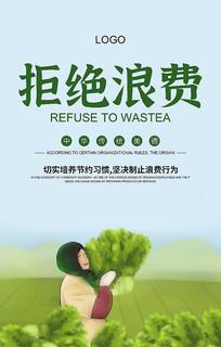 手绘创意珍惜粮食拒绝浪费宣传海报设计