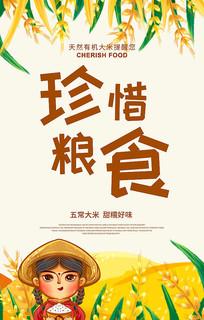 手绘创意珍惜粮食宣传海报设计
