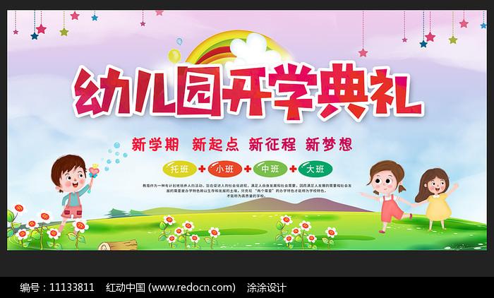 幼儿园开学典礼宣传海报图片