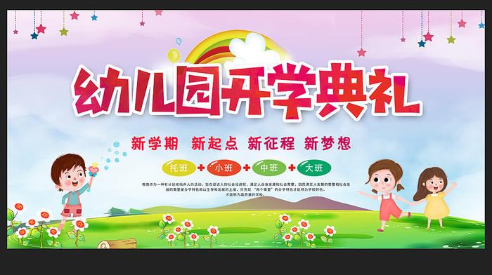 幼儿园开学典礼宣传海报