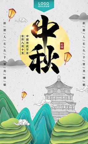 中国风工笔画中秋海报