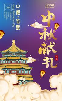 中国风古典大气中秋海报