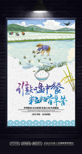 中国风珍惜粮食食堂海报设计