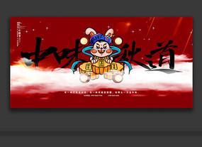 中秋节月饼宣传海报设计
