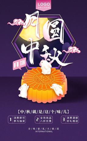 紫色月饼促销中秋海报