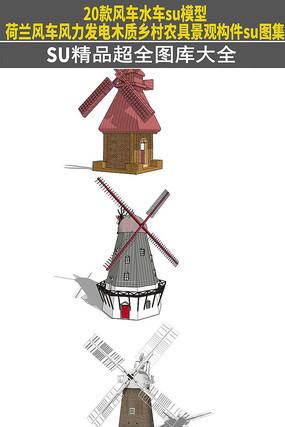 20个风车水车SU新农村景观模型