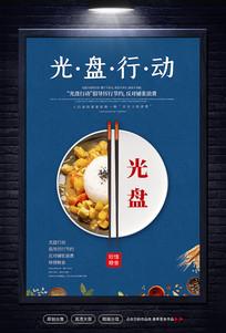 创意餐厅食堂光盘行动宣传海报