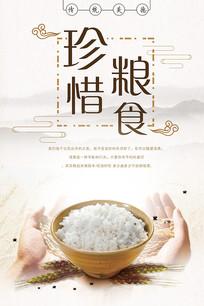 传统文化珍惜粮食海报