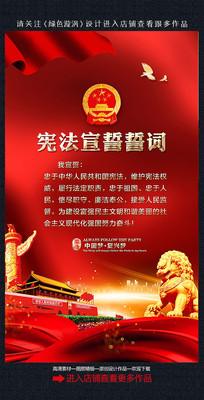 大气法院宪法宣誓党建展板