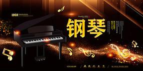 钢琴招生海报设计