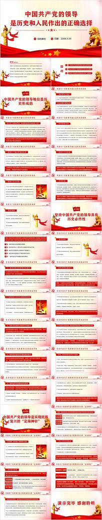 共产党的领导是历史和人民正确选择PPT
