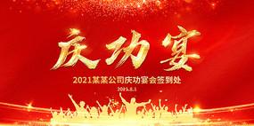 红色大气2021年企业庆功宴晚会舞台背景板