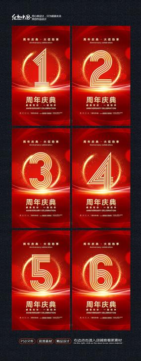 红色大气周年庆典宣传海报