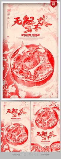简约创意大闸蟹宣传海报设计