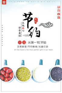 节约粮食食堂文化海报