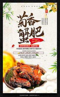 菊香蟹肥宣传海报