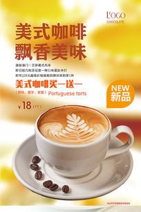 咖啡广告海报设计