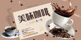 咖啡下午茶海报