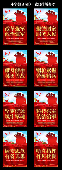 科技兴军军人部队宣传标语展板模板