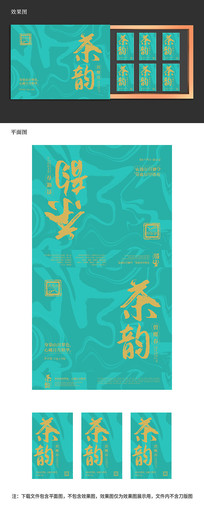 绿色茶叶礼盒包装