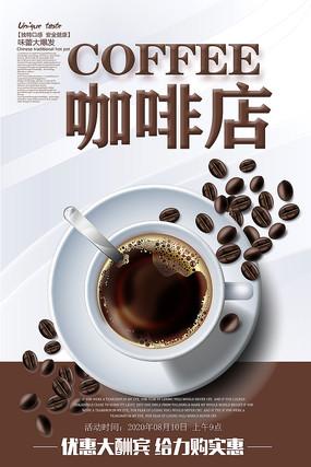 美味咖啡海报设计
