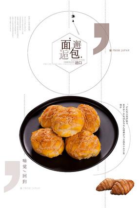 面包店促销美食海报