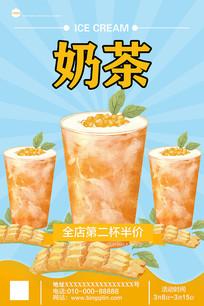 奶茶促销海报