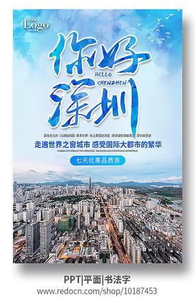 你好深圳旅游海报