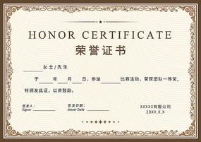 企业员工荣誉证书奖状证书横版