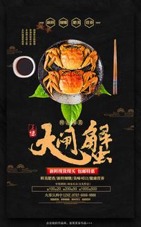 时尚大气大闸蟹宣传海报设计