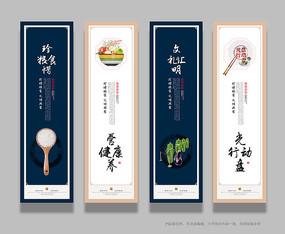 食堂文化宣传展板