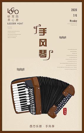 手风琴海报设计