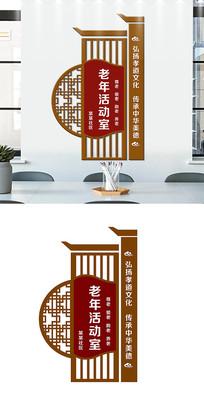 竖版社区老年活动室文化墙设计