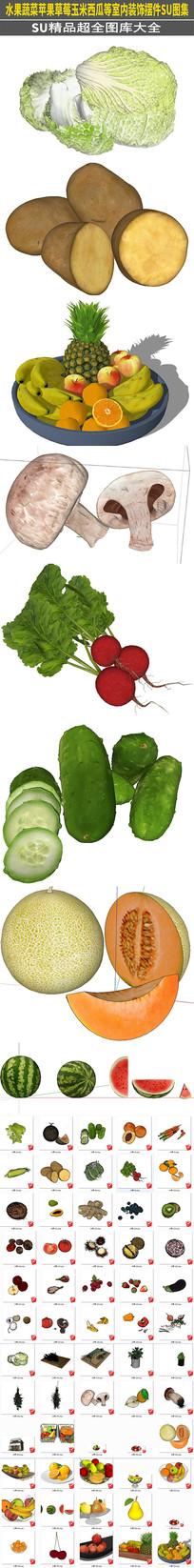 水果蔬菜苹果草莓玉米西瓜装饰摆件su图集