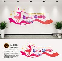 舞蹈室艺术培训室丝带动感励志标语文化墙