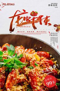 小龙虾广告餐饮海报模板