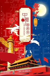 中秋国庆相遇海报模板