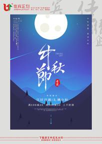 中秋节创意海报设计