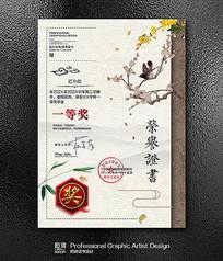 最新中式水彩水墨荣誉证书模板
