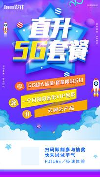 5G宣传海报设计