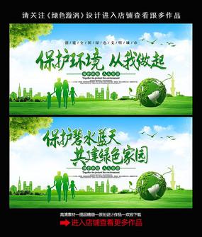 保护环境从我做起宣传海报