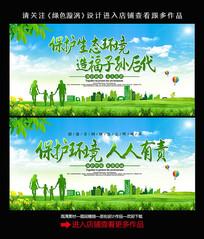 保护环境人人有责环保公益海报