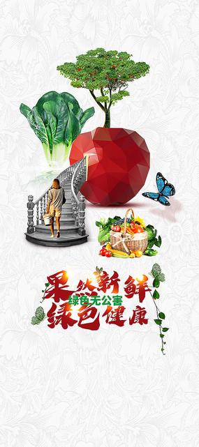 创意果蔬采摘易拉宝展架设计