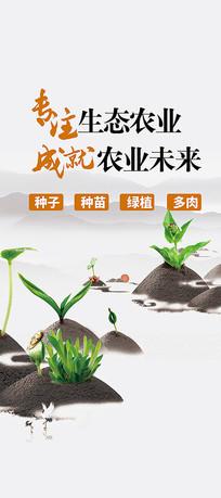 创意农场蔬菜种植X展架设计