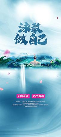 创意天然温泉宣传X展架设计