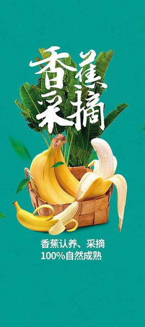 创意香蕉采摘X展架设计