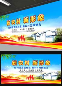 大气美丽乡村宣传海报