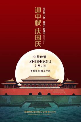 大气时尚中秋节国庆节促销海报设计
