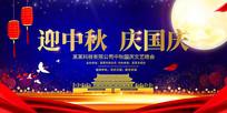 大气迎中秋庆国庆双节同庆文艺晚会背景板